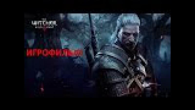 Ведьмак 3 Дикая Охота Игрофильм - Часть 2 - Кровавый Барон/Кейра (60 fps) (1080p)