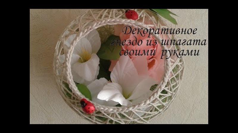 Декоративный шар-гнездо из шпагата своими руками/Сама Я mk