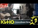 Спокойная ночь - КИНО (В. Цой) / Как играть на гитаре (2 партии)? Аккорды, табы - Гитарин