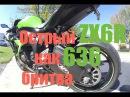 Тест-Драйв Kawasaki ZX6R 2013 Острый как бритва