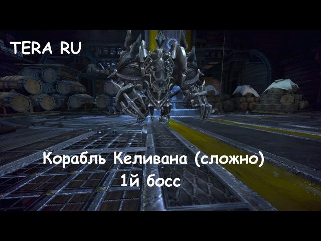 TERA RU - Гайд - Корабль Келивана (сложно) 1й босс - Kalivan Dreadnaught HM guide - 1st boss