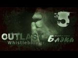 Outlast: Whistleblower #5 [Особо поехавший онанист]