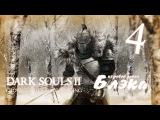 Лангольеры [Dark souls 2: Crown of the Sunken King #4]