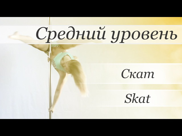 How to pole dance trick Skat - pole dance tutorial /Уроки pole dance - Скат