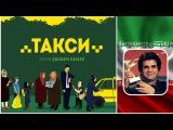 Джафар Панахи и фильм Такси. Запрещенный фильм.
