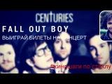Конкурс. Розыгрыш. Билеты на Fall Out Boy и о развитии канала