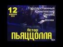 "12 февраля 2016 Москва Кремль ""Танго страсти Астора Пьяццоллы"""
