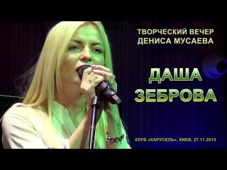 Даша Зеброва