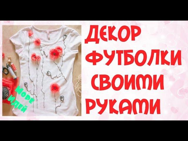 декор футболки своими руками маки decor t-shirts with their hands Maki