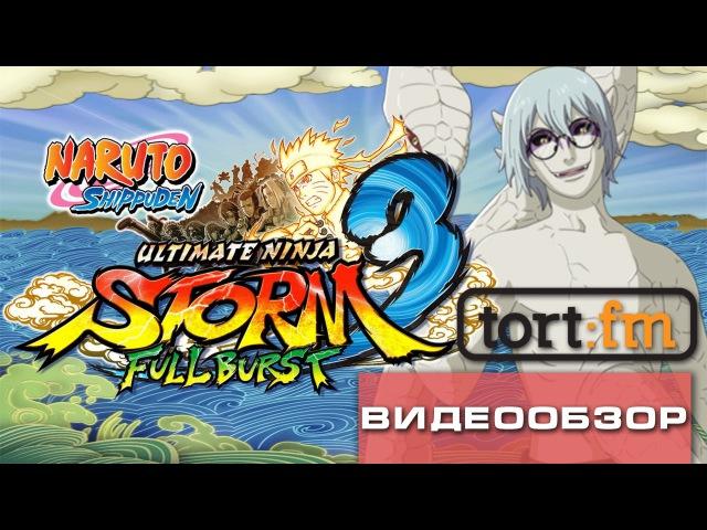 Обзор игры Naruto Shippuden Ultimate Ninja Storm 3 Full Burst