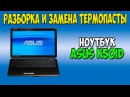 Laptop ASUS K50ID cleaning, replacement of the thermal interfaces thermal grease, thermal pad