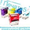 Федеральная сеть по изготовлению печатей Печати5