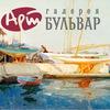 """Галерея """"Арт-Бульвар""""   Севастополь"""