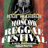 6.02 | MOSCOW REGGAE FESTIVAL X | RED