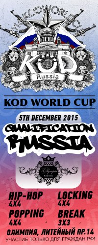 KOD RUSSIA 4-6 ДЕКАБРЯ 2015 !!! Keep On Dancing