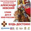 2015г.АЛЕКСАНДР НЕВСКИЙ - СЛАВА ДУХ И ИМЯ РОССИИ