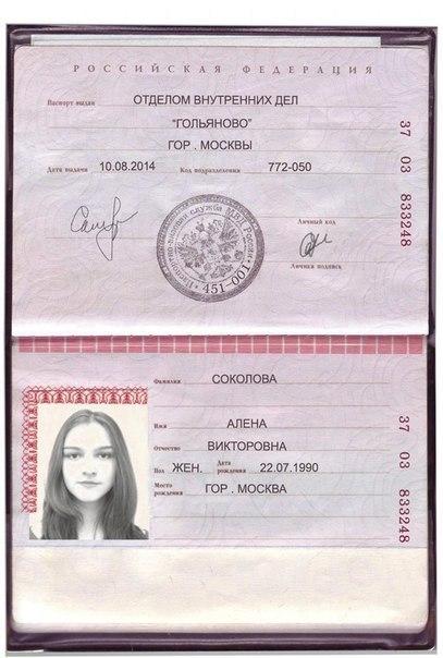 Образец Скан Паспорта - фото 9
