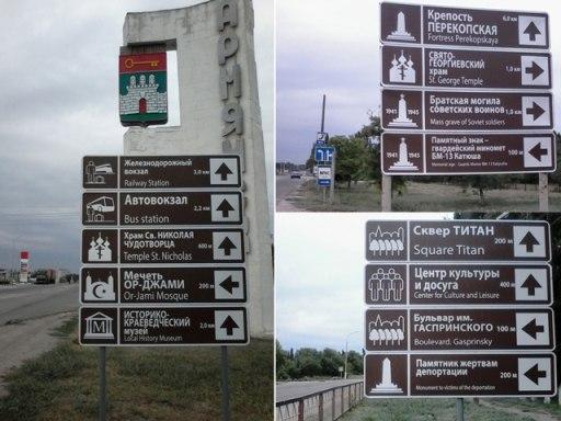 Армянск обзавелся табличками для иногородних