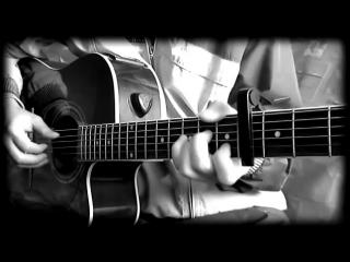Наутилус Помпилиус - Я хочу быть с тобой (cover)