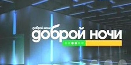 Доброй ночи (Первый канал, 2007) Ирина Пегова