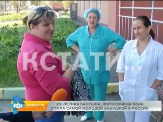 Самая молодая бабушка России - 29 лет