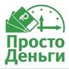 Просто Деньги | СПб | Займы | Быстрый кредит