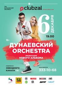 Дунаевский Orchestra / 6 декабря / Зал Ожидания