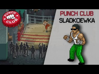 Хоган (Punch Club) #13