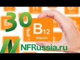 №30 B12 и здоровье сосудов у всеядных, веганов и вегетарианцев. Майкл Грегер, русск...