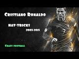 Cristiano Ronaldo ● All Hat-Tricks in La Liga● 2009-2015 New Record HD