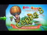Маша и Медведь 8 серия Игра / Маша спасатель  Воздушый шар Маша и Медведь