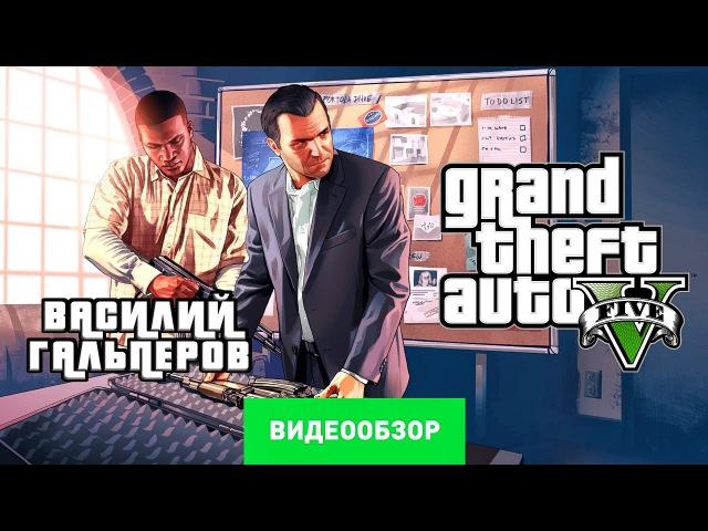 Обзор Grand Theft Auto V GTA 5 [Review]