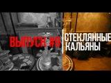 Шелк TV Выпуск #9- Стеклянные кальяны Kaya, Temple, Figaro