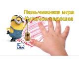 Музыкальная пальчиковая игра Кулачок-ладошка вместе с миньонами