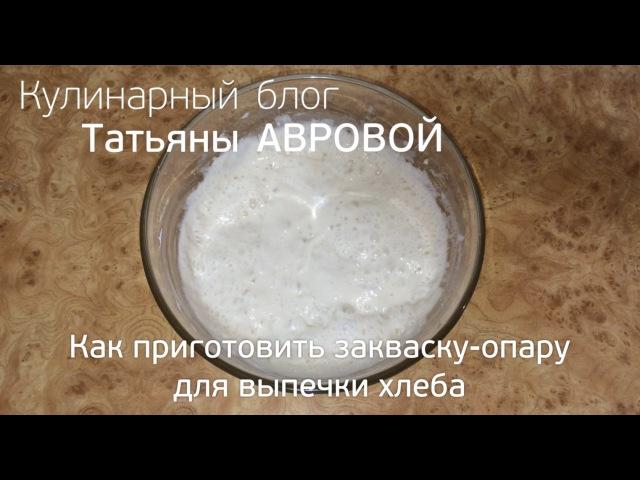 Как приготовить закваску опару для выпечки хлеба
