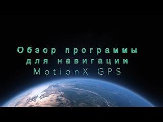 Обзор программы для ориентирования на местности MotionX GPS