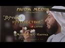 Помощь сиротам Мишари аль-Харраз - Лучшее путешествие, 18 серия