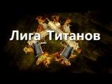 Лига_Титанов VS  -Сердце_Льва-