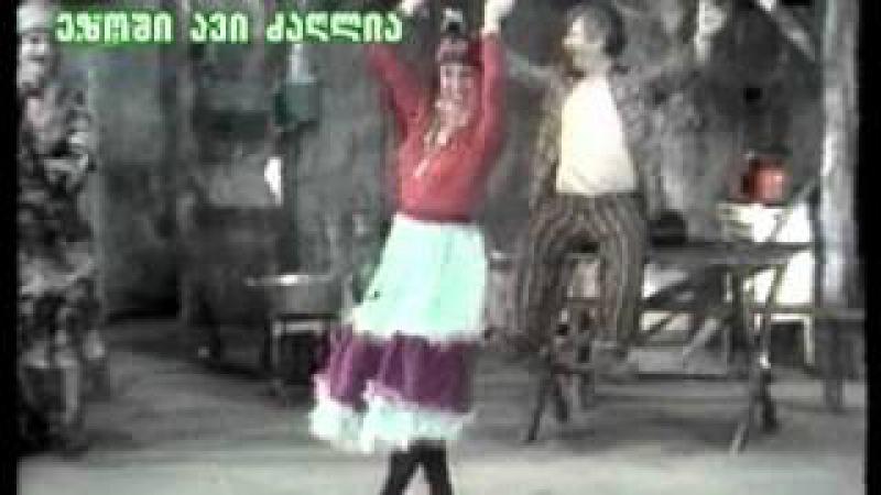 ქურთი სარეს ცეკვა