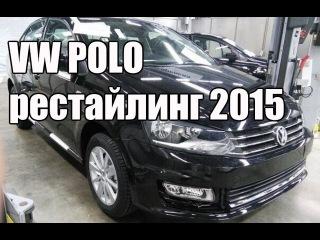 Обновленный фольксваген поло (WV Polo) седан после рестайлинга 2015