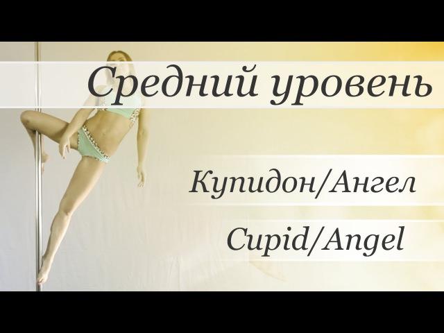 How to pole dance trick Cupid - Angel - pole dance tutorial /Уроки pole dance - Купидон-Ангел