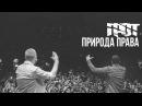 ГРОТ - Природа права (official video)