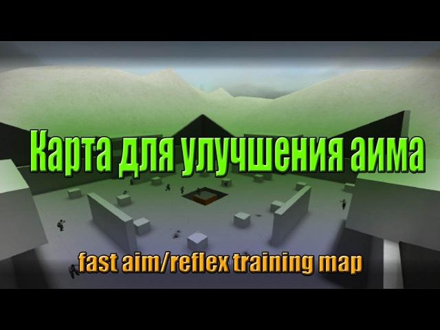 [CS:GO] Карта для улучшения аима - Fast Aim/Reflex Training Map