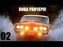 Roadkill [by Andy_S] Эпизод 2 - Вива Ранчеро! Аляска или ничего!