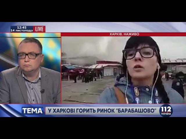 Горит рынок Барабашово в Харькове. Пожару присвоили третий уровень сложности