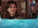 undefinedреклама сериала Касл на ТВ3.