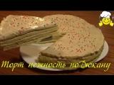 Как сделать диетический торт нежность по Дюкану diet cake tenderness by Dukan
