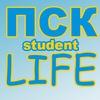 ПСК-Student Life