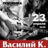 Василий К. Акустика | 23 апреля | Подземка