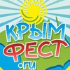 Крым Фест 2018